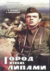 Город под липами (СССР, 1971)