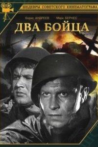 Два бойца (СССР, 1943)