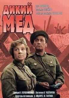 Дикий мед (СССР, 1966)
