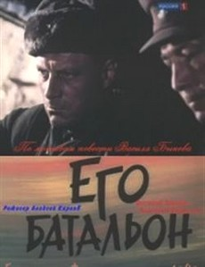 ЕГО БАТАЛЬОН (1989) фильм