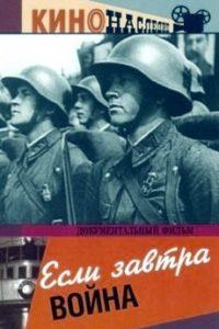 Если завтра война (СССР, 1938)