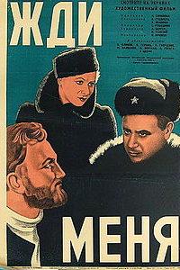 Жди меня (СССР, 1943)