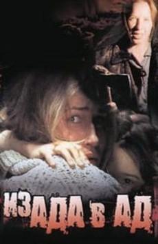 Из ада в ад (Белоруссия, Германия, Россия, 1997)
