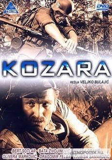 Козара (Югославия, 1962)