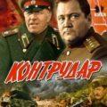 Контрудар (СССР, 1985)