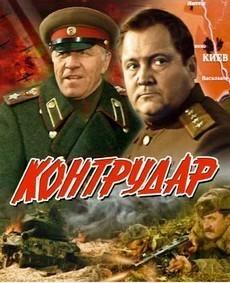 Фильм Контрудар 1985