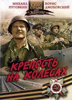 Крепость на колесах (СССР, 1960)