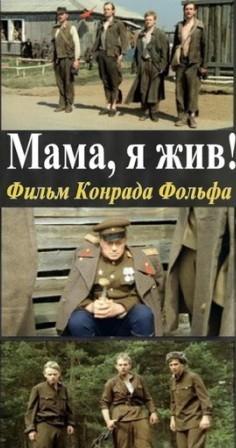 Мама, я жив! (ГДР, 1976)
