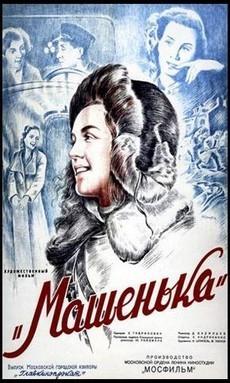 Машенька (1942)