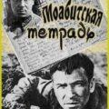 Моабитская тетрадь (1968)