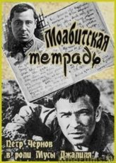 Моабитская тетрадь (СССР, 1968)