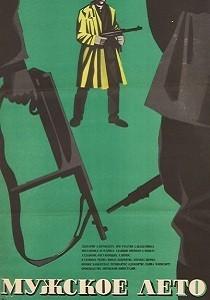 Мужское лето (СССР, 1970)