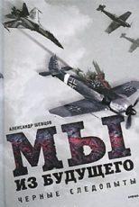 Мы из будущего (РФ, 2008) Полная режиссерская версия