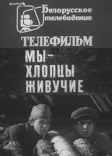 Мы – хлопцы живучие (СССР, 1974)