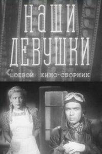 Наши девушки (СССР, 1943)