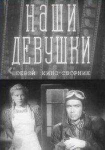 Наши девушки (1943)