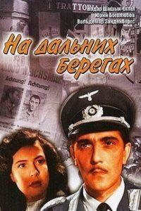 На дальних берегах (1958)