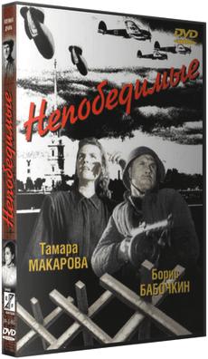 Непобедимые (СССР, 1942)