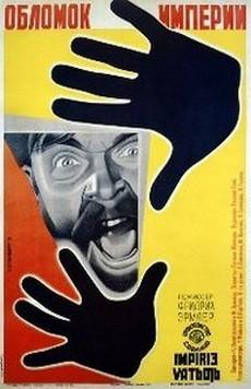 Обломок империи (1929)
