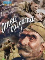 Отец солдата (СССР, 1964)