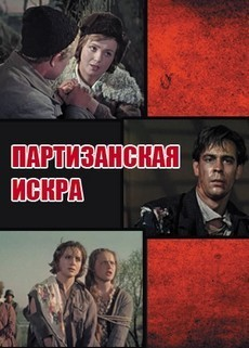 Партизанская искра 1957 фильм