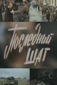 Последний шаг (СССР, 1984)