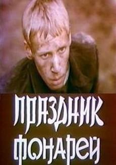 Праздник фонарей (СССР, 1980)