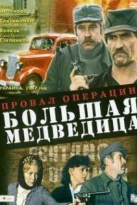 Провал операции «Большая медведица» (СССР, 1983)