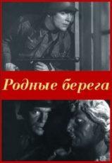 Родные берега (1943)