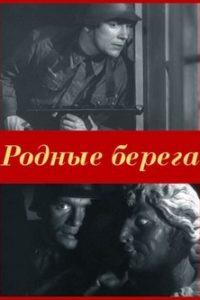Родные берега (СССР, 1943)