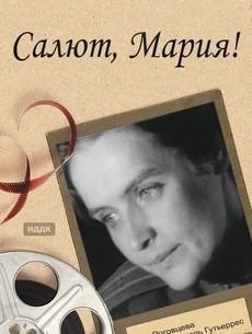 Салют, Мария! (СССР, 1970)