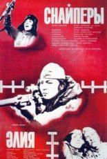 Снайперы (1985) Про девушек снайперов Великой Отечественной