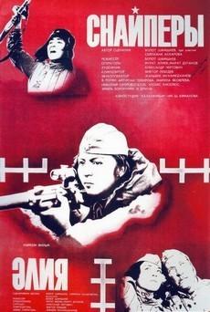 Снайперы (СССР, 1985)