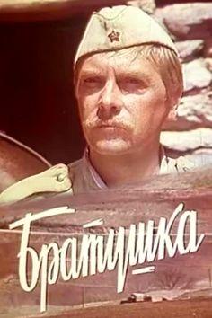 Братушка \ Солдат из обоза (СССР, Болгария, 1975)