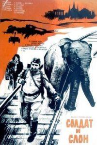 Солдат и слон (СССР, 1977)