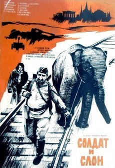Фильм Солдат и слон смотреть бесплатно