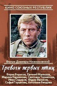Тревоги первых птиц (СССР, 1985)