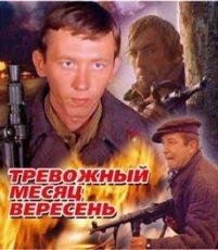 Тревожный месяц вересень (СССР, 1976)