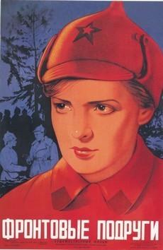 Фронтовые подруги (СССР, 1941)