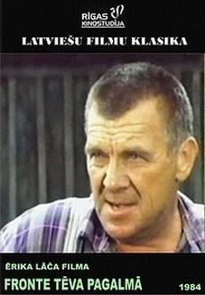 Фронт в отчем доме (1985)