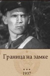 Граница на замке (СССР, 1937)