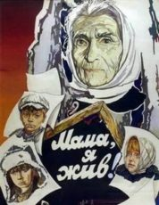Мама, я жив (Белоруссия, 1985)