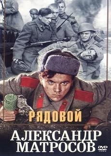 Рядовой Александр Матросов (1947)