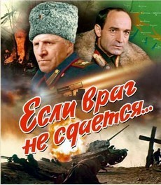 Если враг не сдается... (СССР, 1982)