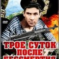 Трое суток после бессмертия (СССР, 1963)
