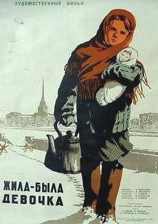Жила-была девочка (СССР, 1944)