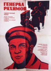 Фильм Генерал Рахимов 1967