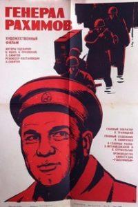 Генерал Рахимов (СССР, 1967)