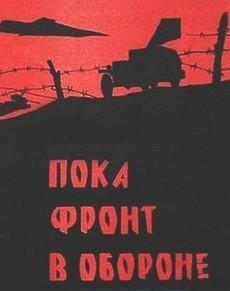 Пока фронт в обороне 1964 фильм