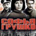 Софья Грушко (СССР, 1972)